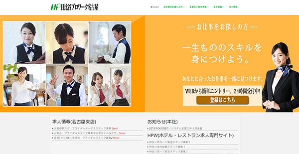 日比谷プロワーク名古屋支店