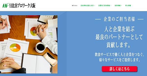 日比谷プロワーク大阪支店