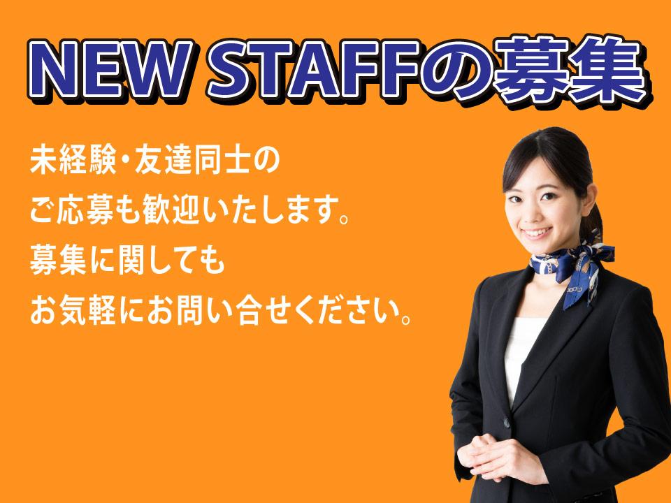 大阪 ホールスタッフ バイト